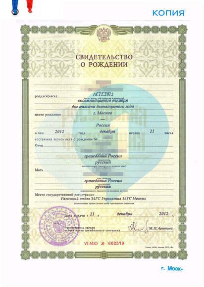 Пример нотариальной копии исходного документа для консульской легализации для Канады