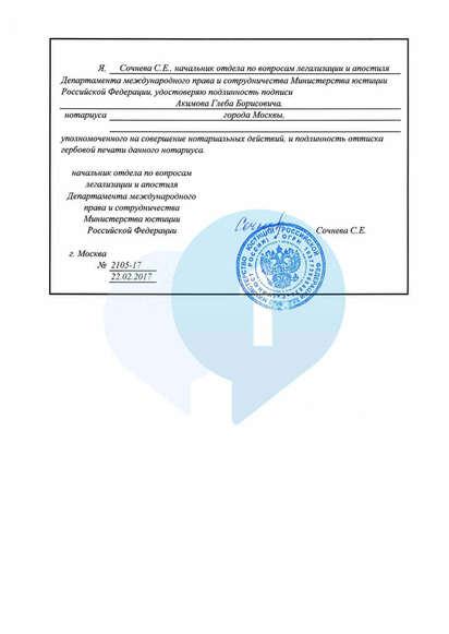 Удостоверительная надпись сделанная в Министерстве юстиции РФ