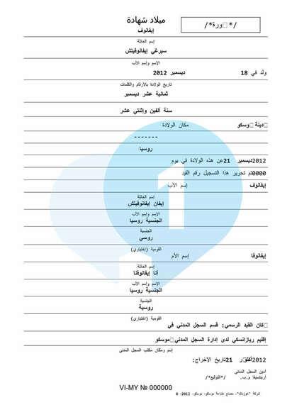 Перевод на арабский язык нотариальной копии исходного документа