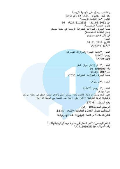 Вторая страница перевода на арабский язык