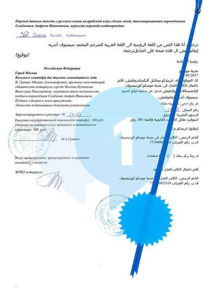 Удостоверительная надпись нотариуса, свидетельствующая верность подписи переводчика, осуществившего перевод на арабский язык
