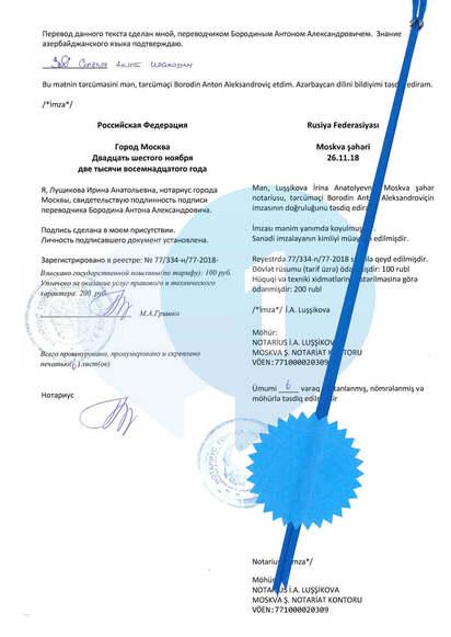 Удостоверительная надпись нотариуса, свидетельствующая верность подписи переводчика, осуществившего перевод на азербайджанский язык
