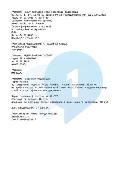 Вторая страница перевода на белорусский язык