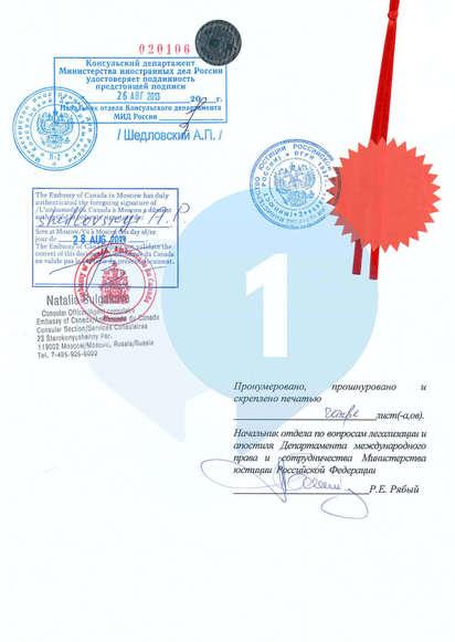 Последняя страница легализованного документа с удостоверительной надписью сделанной в МИД РФ и консульстве Канады