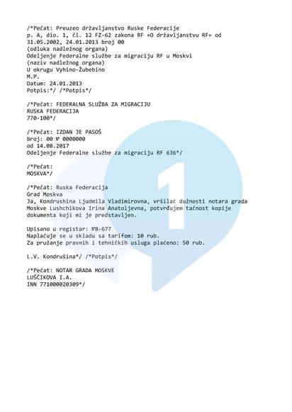 Вторая страница перевода на черногорский язык