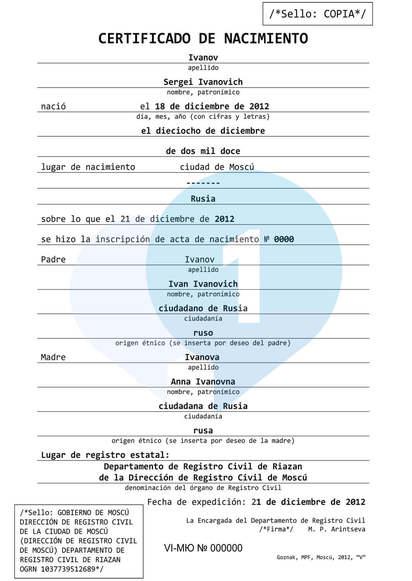 Перевод на испанский язык нотариальной копии исходного документа