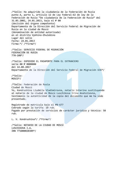 Вторая страница перевода на испанский язык
