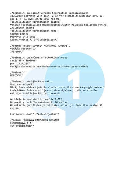 Вторая страница перевода на финский язык