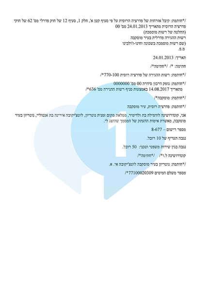 Вторая страница перевода на иврит