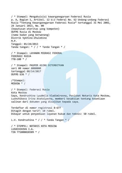 Вторая страница перевода на индонезийский язык