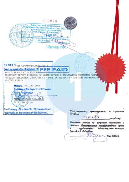 Последняя страница легализованного документа с удостоверительной надписью сделанной в МИД РФ и консульстве Индонезии