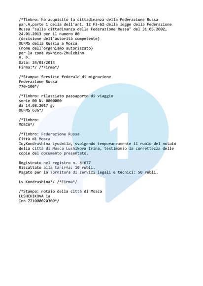 Вторая страница перевода на итальянский язык