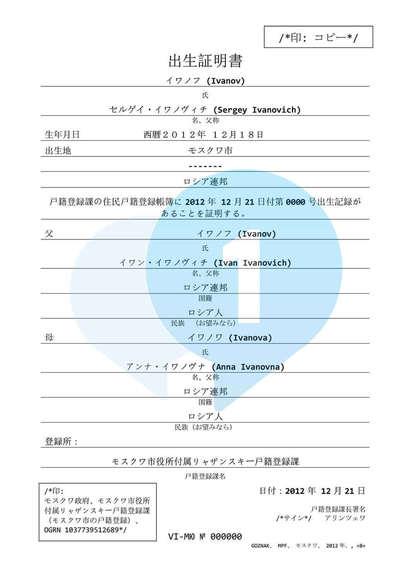 Перевод на японский язык нотариальной копии исходного документа