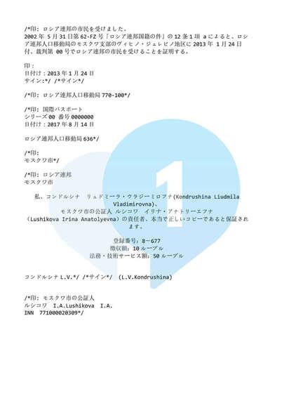 Вторая страница перевода на японский язык