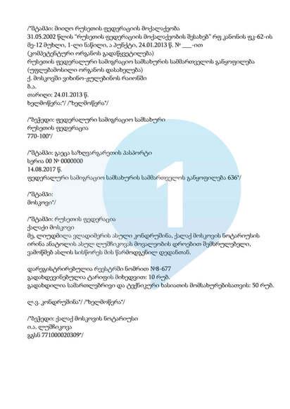 Вторая страница перевода на грузинский язык