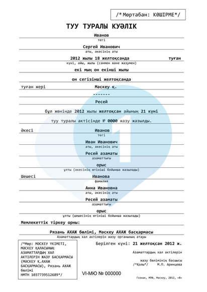 Перевод на казахский язык нотариальной копии исходного документа