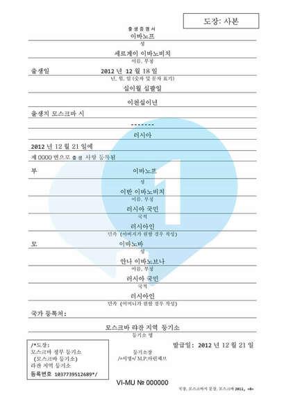 Перевод на корейский язык нотариальной копии исходного документа