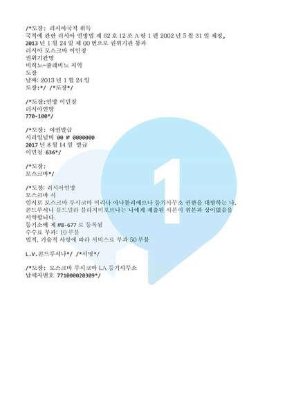 Вторая страница перевода на корейский язык
