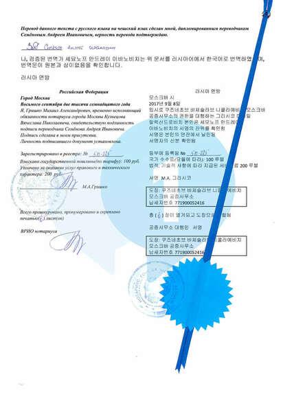 Удостоверительная надпись нотариуса, свидетельствующая верность подписи переводчика, осуществившего перевод на корейский язык