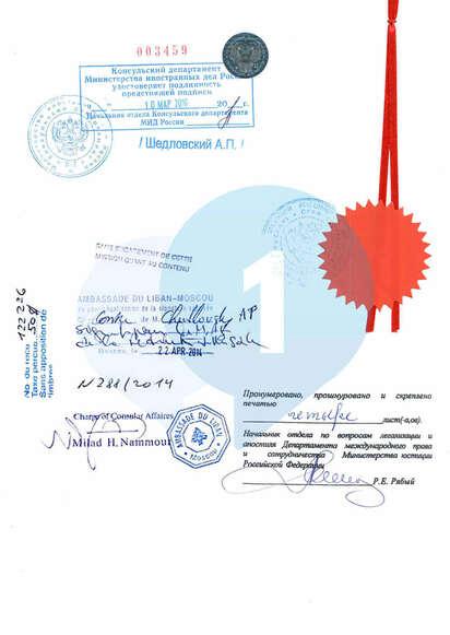 Последняя страница легализованного документа с удостоверительной надписью сделанной в МИД РФ и консульстве Ливана