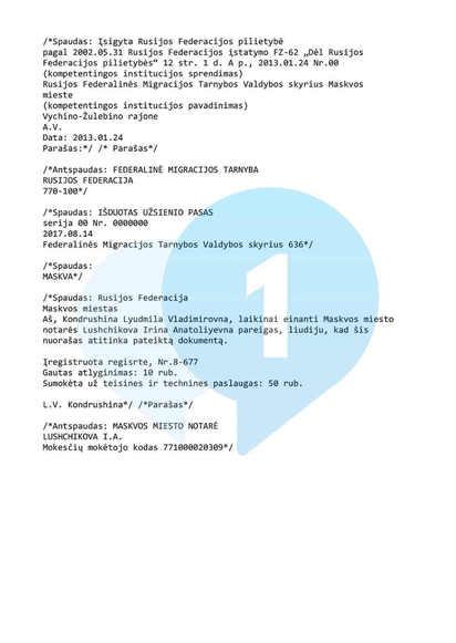 Вторая страница перевода на латышский язык
