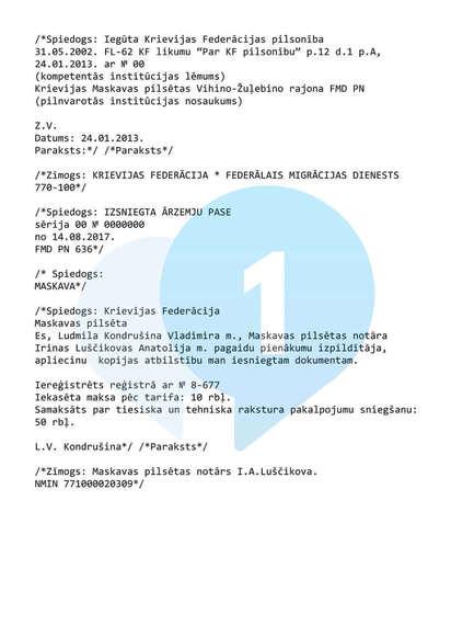Вторая страница перевода на литовский язык