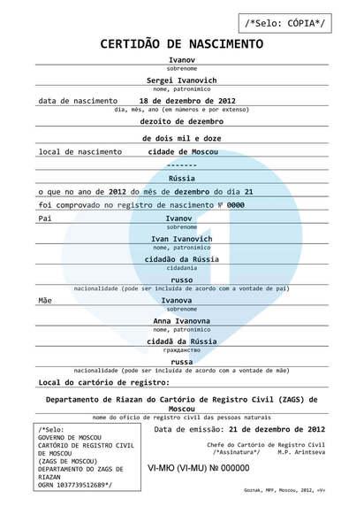 Перевод на португальский язык нотариальной копии исходного документа