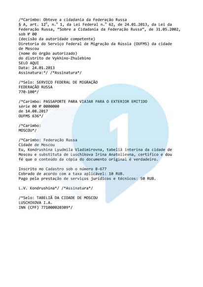 Вторая страница перевода на португальский язык