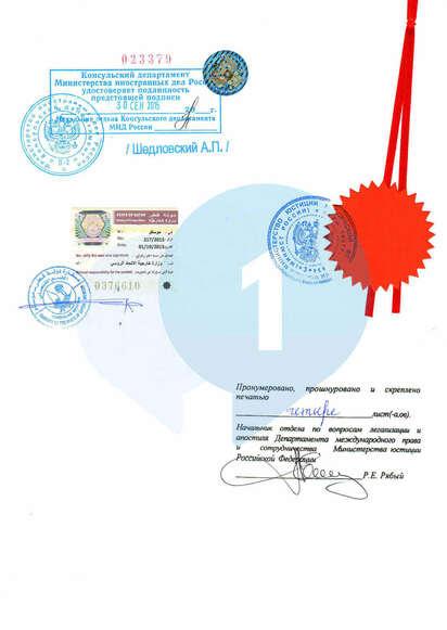 Последняя страница легализованного документа с удостоверительной надписью сделанной в МИД РФ и консульстве Катара