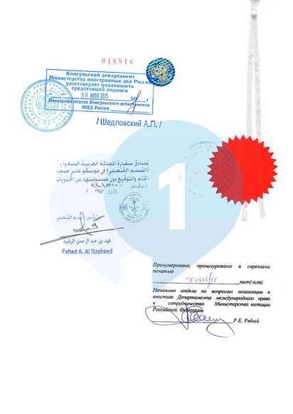 Последняя страница легализованного документа с удостоверительной надписью сделанной в МИД РФ и консульстве Саудовской Аравии
