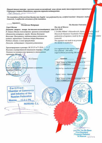 Последняя страница легализованного документа с удостоверительной надписью сделанной в МИД РФ и консульстве Сингапура