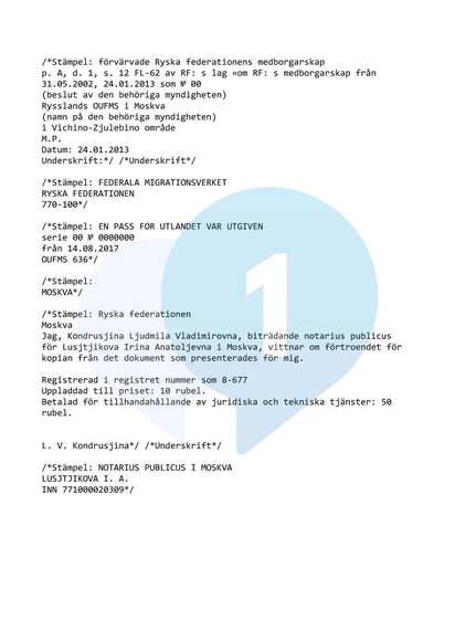 Вторая страница перевода на шведский язык