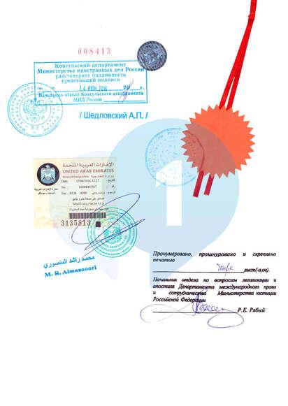 Последняя страница легализованного документа с удостоверительной надписью сделанной в МИД РФ и консульстве ОАЭ