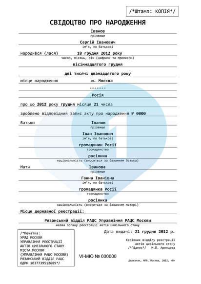 Перевод на украинский язык нотариальной копии исходного документа